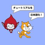 【Scratch】公式チュートリアルを日本語化する