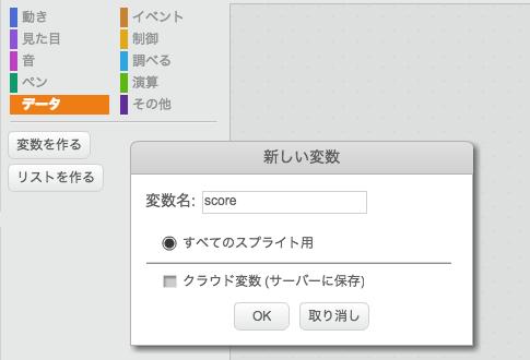 【Scratch チュートリアル3】キャラクターを飛ばそう!