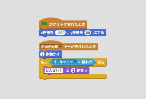 【Scratch チュートリアル5】競争しよう
