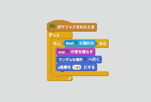 【スクラッチ チュートリアル9】キャッチゲーム
