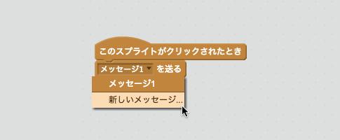 【スクラッチ チュートリアル10】バーチャルペットをつくる