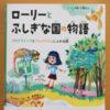 【書籍】コンピューターが出てこないプログラミングの本「ローリーとふしぎな国の物語」