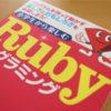 【書籍】プログラムの面白さが体験できる「小学生から楽しむ Rubyプログラミング」