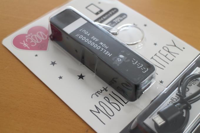 ダイソーの300円モバイルバッテリー