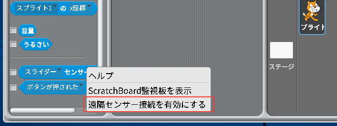 chibi:bit(micro:bit)をScratchのコントローラーにする