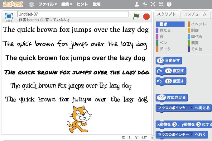 Scratch 2.0 で使えるフォント