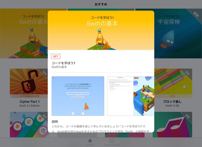 「Swift Playgrounds」が日本語に対応