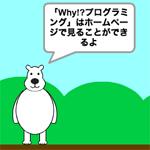 「Why!?プログラミング」シーズン3の動画