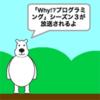 3/29から「Why!?プログラミング」の新作3本が放送