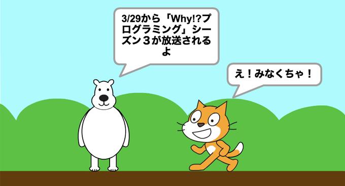 「Why!?プログラミング」シーズン3