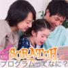 動画でScratchが学べる!バンダイとYahooが運営する「ワンダースクール」
