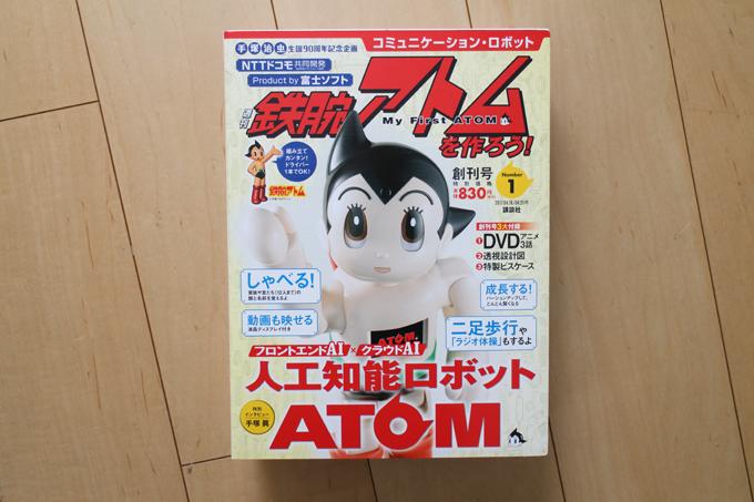 週刊鉄腕アトムを作ろう! 1
