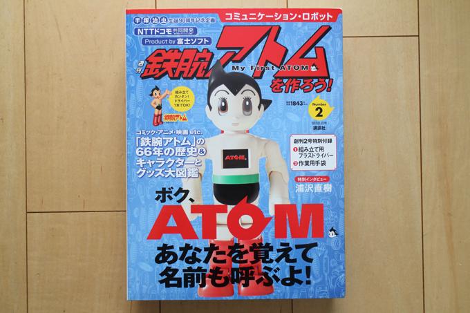 週刊鉄腕アトムを作ろう! 2
