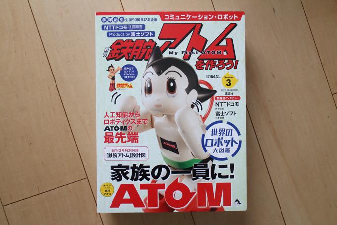 週刊鉄腕アトムを作ろう! 3
