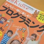 【書籍】半分くらいはScratchの解説「子どもと一緒に楽しむ!プログラミング」