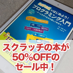 【50%OFF】KindleストアでScratchの本がセール中!(4/13まで)