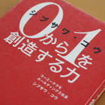 ゲームクリエーターにオススメの一冊「シブサワ・コウ 0から1を創造する力」