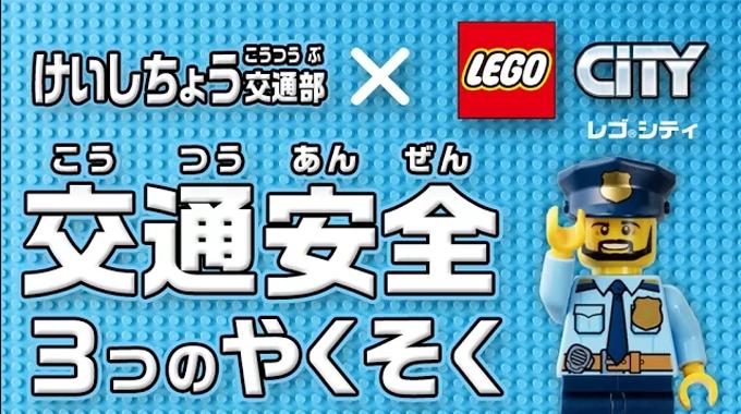 LEGO公式の交通安全コマ撮り動画