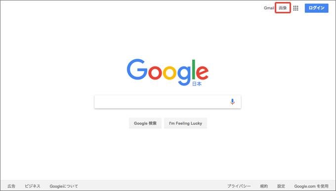 Scratchで自由に使える画像を検索する方法