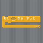 【Scratch】1.4の「もし〜なら、ずっと」ってどういう処理?
