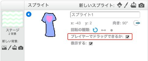 【チュートリアル11】ファッションゲーム