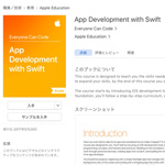 【iBooks】Appleがアプリ開発カリキュラム「App Development with Swift」を公開