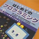 【書籍】「パソコンがなくてもわかる はじめてのプログラミング (2) ゲームを作ってみよう!」を読む
