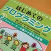 【書籍】「パソコンがなくてもわかる はじめてのプログラミング (3) コンピューターを動かす魔法の言葉」を読む