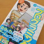 【書籍】マンガでScratch入門「学研まんが入門シリーズ はじめてのプログラミング」