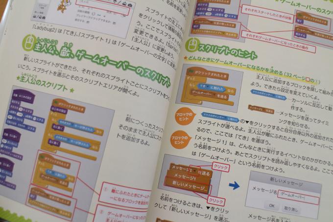 学研まんが入門シリーズ はじめてのプログラミング