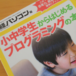 【書籍】Scratchのテクニックが満載「小中学生からはじめるプログラミングの本」