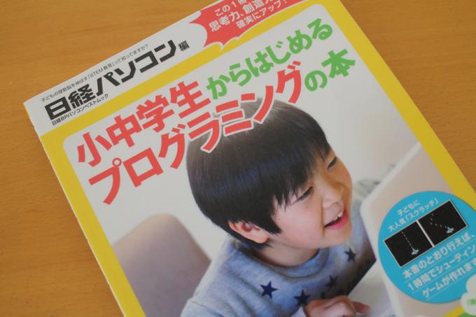 小中学生からはじめるプログラミングの本