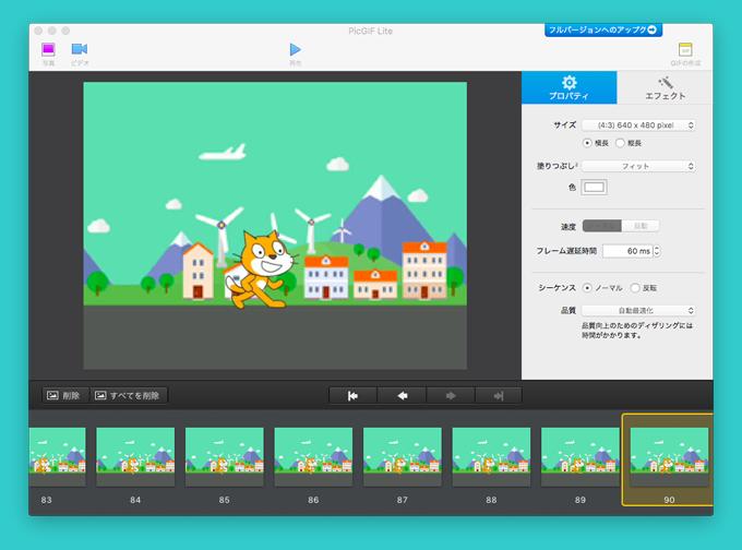 Scratchの実行画面をGIFアニメにする