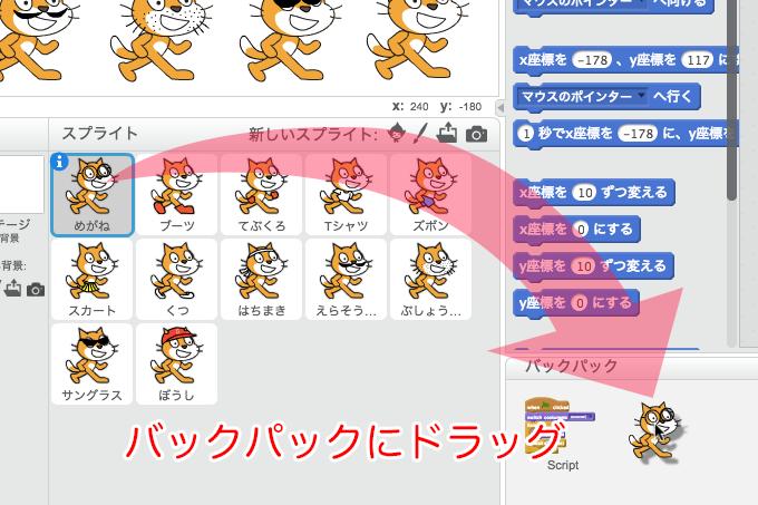 Scratch Catアイテム画像をプロジェクトで公開