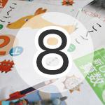 【Scratch】既存の教科でプログラミングを使って教えられそうなものを考えてみた8