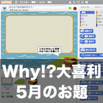 【Scratch】Why!大喜利5月のお題は「みんなで宝の島を作ろう!」
