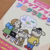 【書籍】多くのプログラミングツールが体験できる「親子でまなぶ ステップアップ式プログラミング」