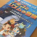 【書籍】プログラムを妖怪キャラと学ぼう!「妖怪プログラミング アルゴとリズムの冒険」