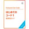 【iBooks】小学校のプログラミング授業の指導案「はじめてのコード」プレビュー版が公開されました