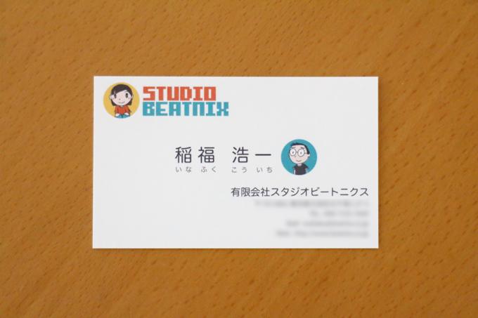 CANON PIXUS iP2700で名刺を印刷する