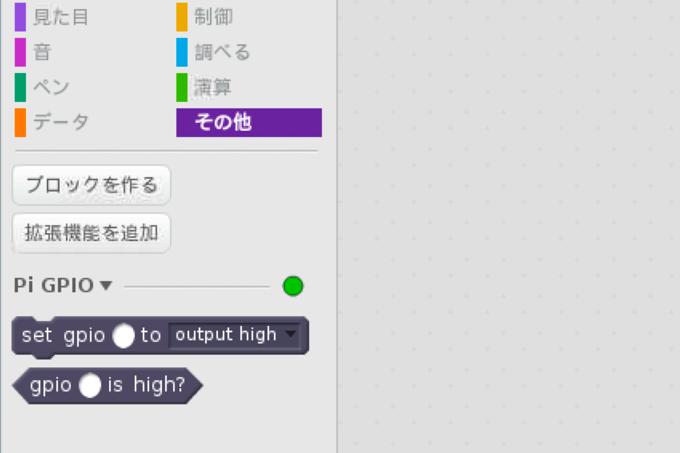 最新のRaspbianでScratch 2.0のオフラインエディタが標準インストール