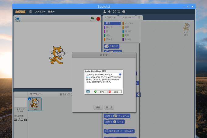 オンライン版Scratch2.0でPiカメラ