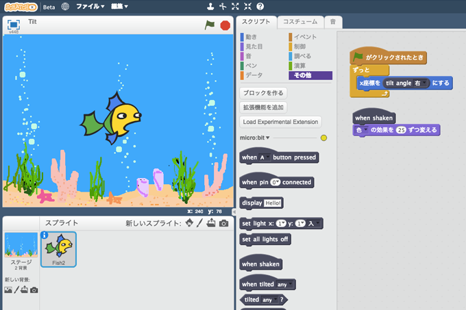 【ScratchX】micro:bit(chibi:bit)でスクラッチを操作