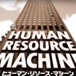 ニンテンドースイッチでプログラミング学習「ヒューマン・リソース・マシーン」が面白そう