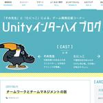 ゲーム作りのコツが学べる「Unityインターハイブログ」