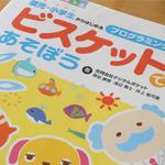 【書籍】ビスケットの凄さがわかる「園児・小学生からはじめるプログラミング ビスケットであそぼう」