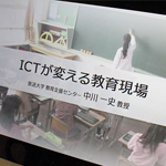 ICT教育関連の動画を集めてみました