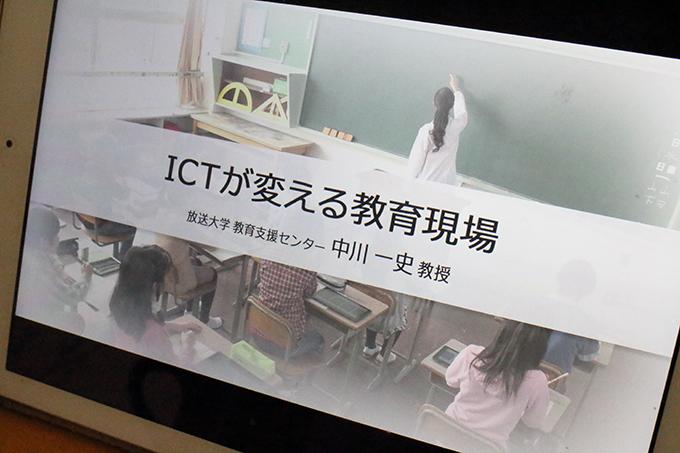 ICT教育の動画