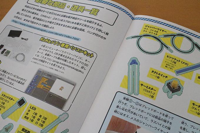 電子工作×プログラミング自由研究BOOK