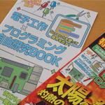 「子供の科学」の付録「電子工作×プログラミング自由研究BOOK」で電子工作を始めよう!